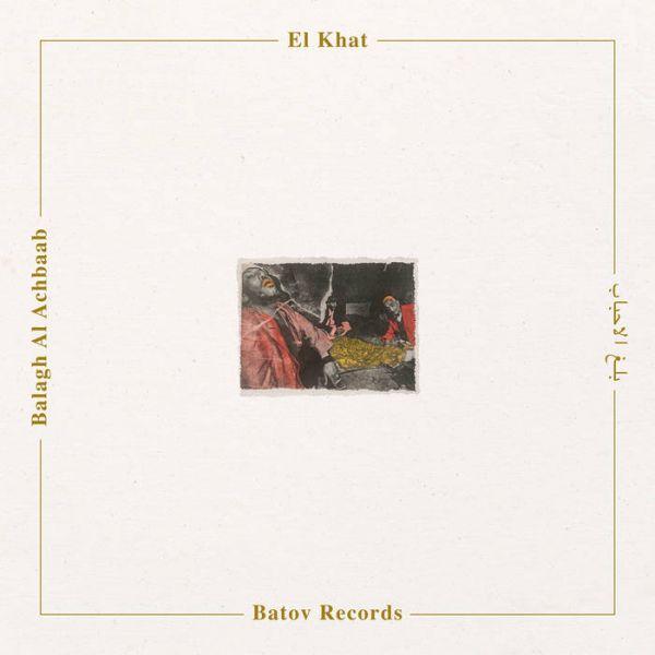 El Khat - Balagh Al Achbaab - بلغ الاحباب 2