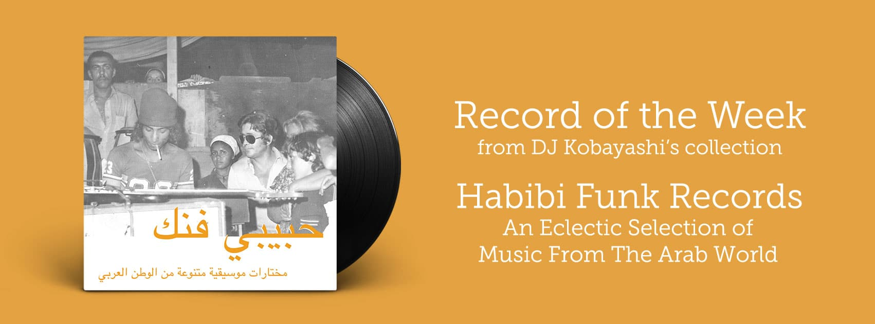 An Eclectic Selection of Music from The Arab World